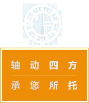 进口轴承|NSK进口轴承|SKF进口轴承|FAG进口轴承首选上海朱利